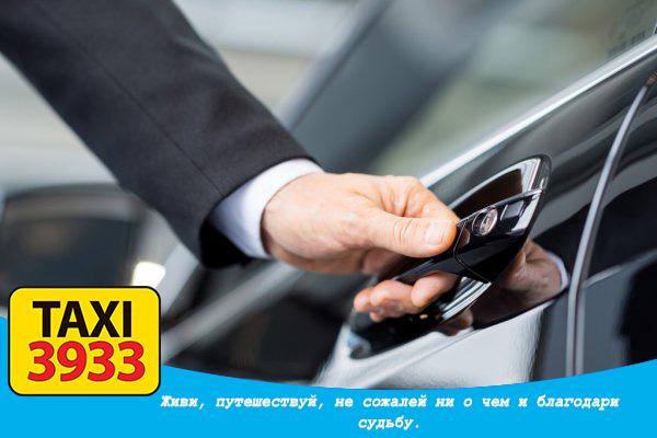 Такси 3933 Ужгород